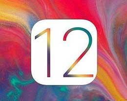 iOS 12正式版什么时候会发布?iOS 12正式版发布时间