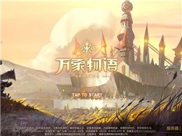 游戏的清流:画面、音乐、剧情皆优的《万象物语》
