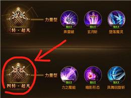 大天使之剑h5 超凡技能升级攻略