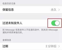 为什么只有iPhone才能收到的垃圾短信?如何屏蔽?