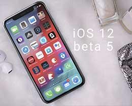 iOS12beta5更新了,iOS12beta5值得升级吗?