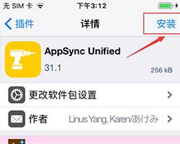 iOS 11.0 -11.4.1越狱设备如何安装AppSync?