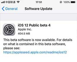iOS 12 第四个公开测试版更新了哪些内容?要不要更新iOS 12 Public Beta 4?