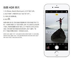 了解HDR:用 iPhone 拍出色彩和细节更出色的照片