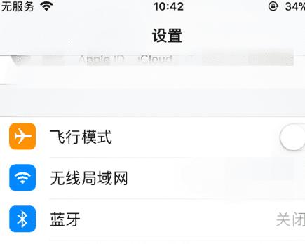 iPhone X 信号差,总提示「无服务」怎么办?无法连接网络解决方法