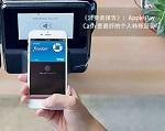 Apple Pay Cash 已逐渐成为最好用的个人转账服务