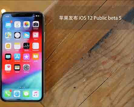 iOS 12 Publice Beta 5 的新变化 | iOS 12 第五个公开测试版更新了哪些内容?