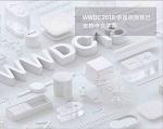 开发者福音 | WWDC 2018 讲座视频已支持中文字幕