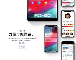 苹果发布 iOS 12 系统第七个公开测试版