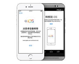 打算买新iPhone,安卓手机里的资料如何转移?