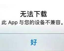 """iPhone提示""""此App与您的设备不兼容""""怎么办?"""