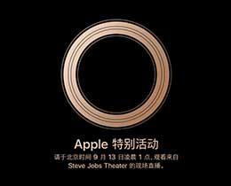 苹果正式宣布秋季新品发布会时间:9月13日凌晨1点