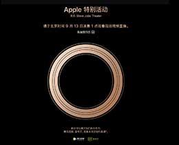 苹果新品发布会直播在哪里看?有哪些点值得关注?