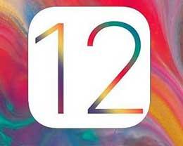 iOS12正式版哪天发布?苹果官方确定iOS12正式版发布时间