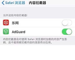 iPhone手机如何屏蔽Safari浏览器广告?