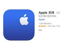 如何在手机上预约苹果手机维修?