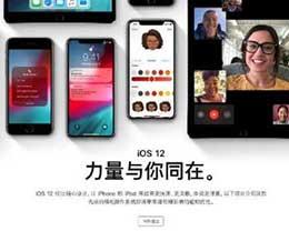 现在还有必要升级到iOS12测试版吗?iOS12正式版发布时间