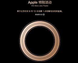2018苹果秋季新品发布会直播地址