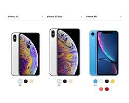 苹果iPhone XS/XR/XS Max关键信息汇总
