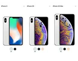 新款iPhone XS对比iPhone X:凭什么更贵了?