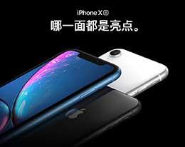 iPhone XR多少钱?iPhone XR什么时候上市?