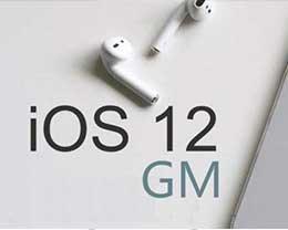 iOS 12 GM版更新内容汇总