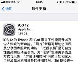 iOS 12正式版更新内容汇总