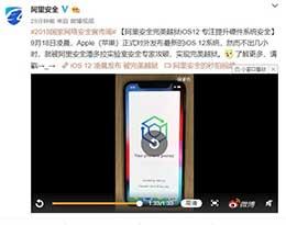 苹果iOS 12刚发布就被攻破?阿里安全称已实现完美越狱