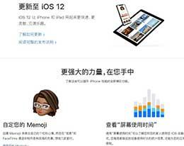 iOS 12的十大新功能介绍:升不升级由你定