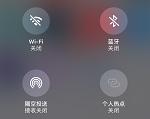 iOS 12 状态栏不显示蓝牙图标怎么办?| 如何关闭蓝牙?