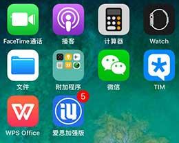 如何在iPhone XS/XS Max上安装爱思助手移动端?