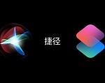 iOS 12 发布一周后,有哪些实用的「捷径」可以分享并直接添加使用?