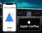iOS 12 重磅功能| 高德地图 CarPlay 如何与手机连接?如何导航?