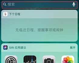 """iPhone使用技巧:容易被忽略的""""搜索栏"""",其实可以实现很多功能"""