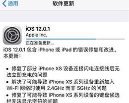 为什么删除了描述文件还是收不到iOS 12.0.1正式版更新?
