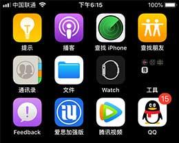 iOS12纯黑壁纸设置教程