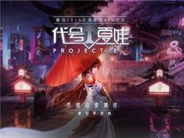 腾讯旗舰级RPG正式起航《代号:夏娃》手游先锋品鉴测试即将开启