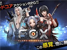 3D动作RPG 《FOX 屠异之火》即将上架预约开启