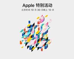 苹果10月30日发布会有哪些新产品?看这就知道了