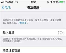 iPhone XS如何查看电池健康状态?iPhone XS查看电池详情
