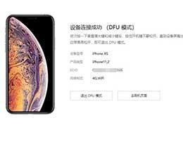 苹果iPhone XS手机进入、退出DFU模式教程