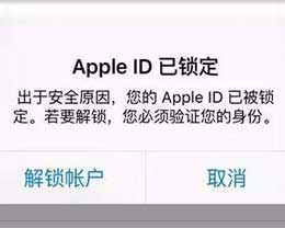"如何防止Apple ID被""钓""?Apple ID防骗教程"