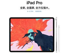 全面屏 iPad Pro 正式发布!全网最强A12X 芯片、USB-C、面容 ID