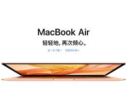 全新 MacBook Air 正式发布!搭载 Retina 屏幕、触控 ID、USB-C