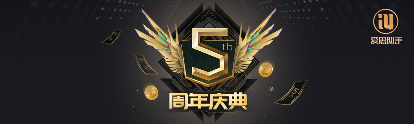 """官宣:爱思助手""""5""""周年庆典活动大放送"""