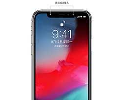 iPhone XS/XS Max面容 ID无法使用怎么办