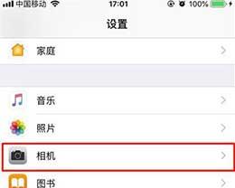 如何关闭iPhone XR前置美颜?