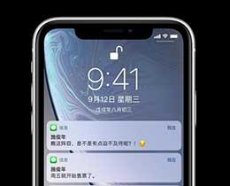 iPhone XR 面容 ID 经常解锁失败怎么办?