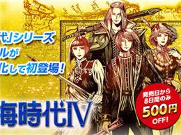 光荣宣布《大航海時代IV》手机版12月正式推出