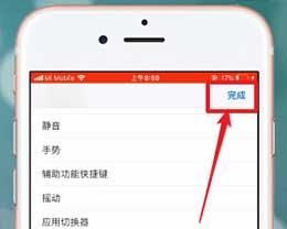 苹果iPhoneXR手机设置手势教程